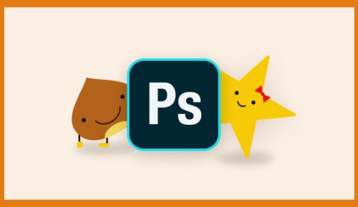 Photoshopの基本操作の学び方