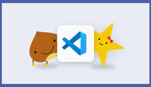 【初学者必見!】VSCodeおすすめの拡張機能を大公開!