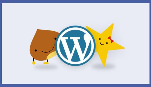 WordPressのサイトタイトルとキャッチフレーズを変更する方法
