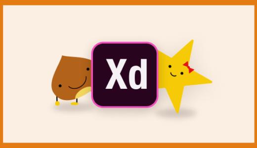 XDの基本操作の学習方法