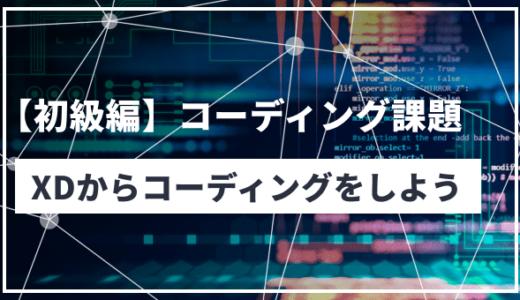 【コーディング課題】XDからコーディングをしよう【初級編】