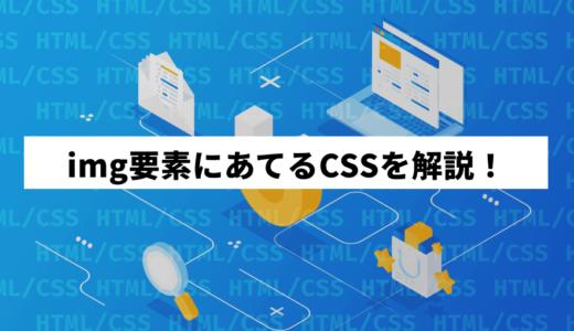 img要素に対するCSSの指定方法(コピペ可)
