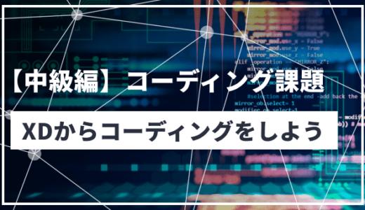 【コーディング課題】XDからコーディングをしよう【中級編】