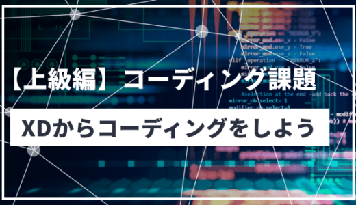 【コーディング課題】XDからコーディングをしよう【上級編】