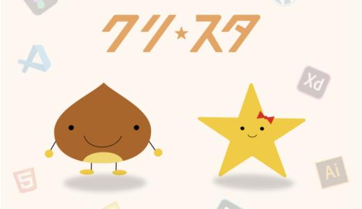 【Webデザイン独学課題】バナー制作編!!