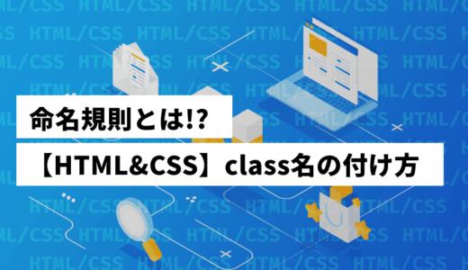 【初学者必見】HTMLにつけるclassの命名規則の考え方解説!