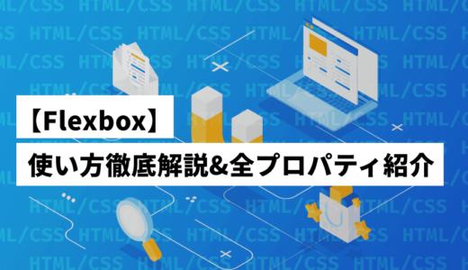 【徹底解説】Flexboxの使い方を動画付きで解説!全プロパティを紹介!