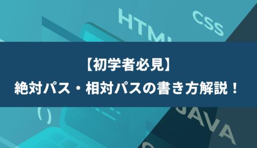【初学者必見】絶対パス・相対パスの書き方を解説!