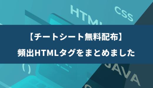 【チートシート付き】コーディングで頻出のHTMLタグをまとめました