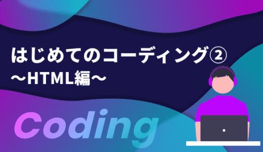 はじめてのコーディング② 〜HTML編〜