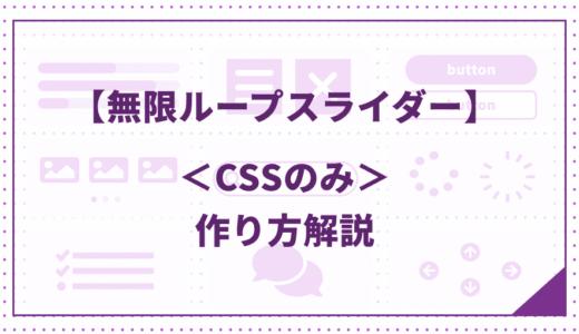 【CSSのみ】横方向に流れ続ける無限スライドショーの作り方