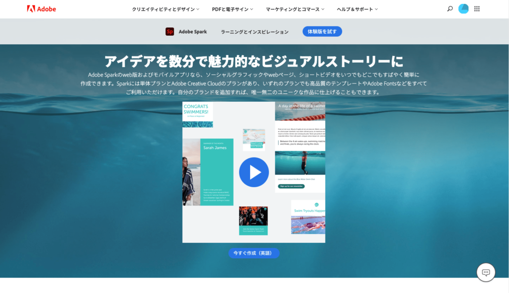 Adobe_Spark