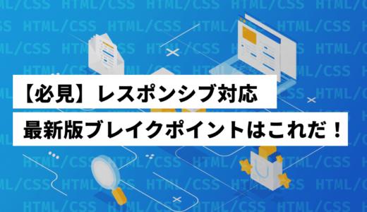 【2021年】レスポンシブデザインのブレイクポイントまとめ!