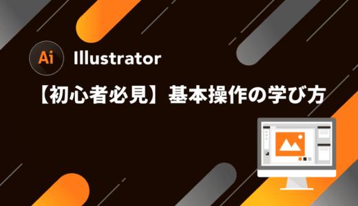 Illustratorの基本的な知識を身につけよう!
