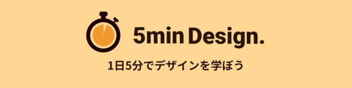 5min design
