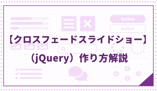 【jQuery】クロスフェードスライドショーの作り方を解説