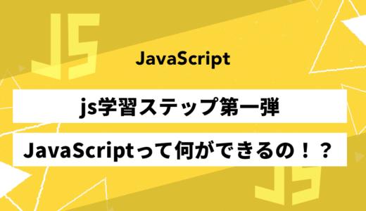 JavaScriptとは?何ができるか解説!(js学習ステップ第一弾)