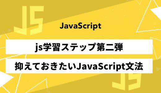 【Webデザイナー向け】JavaScriptの文法講座(js学習ステップ第二弾)