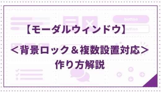 【jQuery】モーダルウィンドウの作り方を解説(コピペ可)