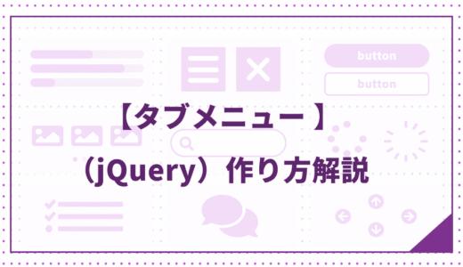 【jQuery】タブメニューの簡単な作り方をコード付きで解説(コピペ可)