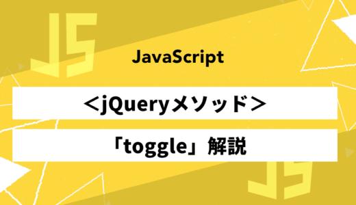 jQueryのtoggleを活用したいろいろなUIパターンの実装方法