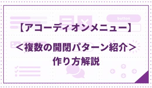 【jQuery】アコーディオンメニューの作り方解説(複数パターン紹介)