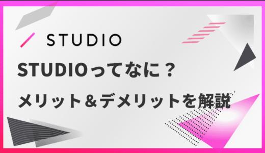 【STUDIOとは?】話題のノーコードツール メリット・デメリット