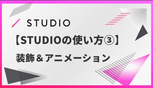 【STUDIOの使い方③】ボックス・テキストの装飾とアニメーションの付け方