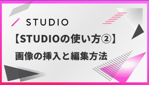 【STUDIOの使い方②】画像の挿入と編集方法