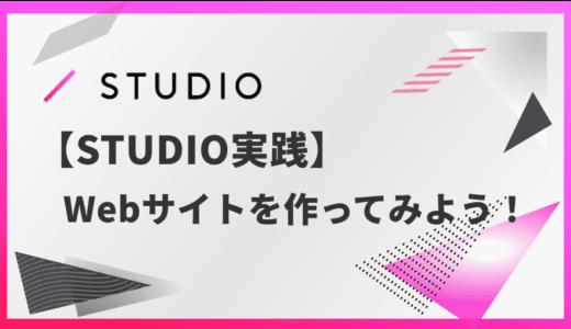 【STUDIO実践】ノーコードツールで実際にWebサイトを作ってみよう!