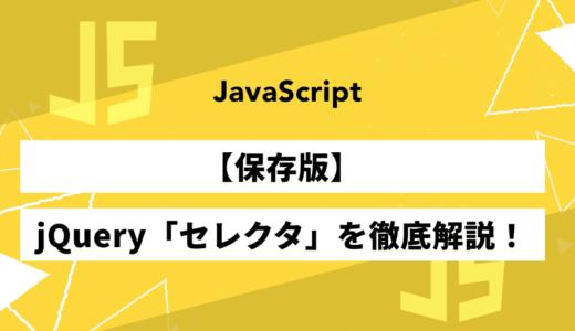 【保存版】jQueryセレクタの種類を指定方法を網羅的に徹底解説!