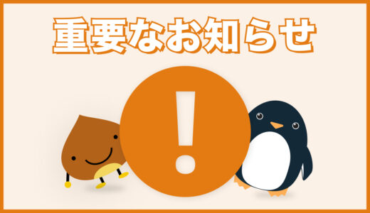 【お知らせ】合同会社PENGIN設立のお知らせ