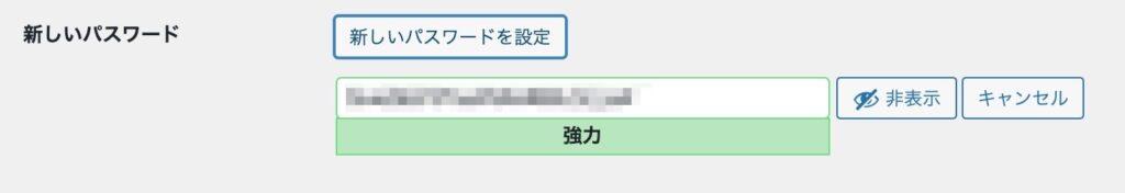 パスワードの変更方法