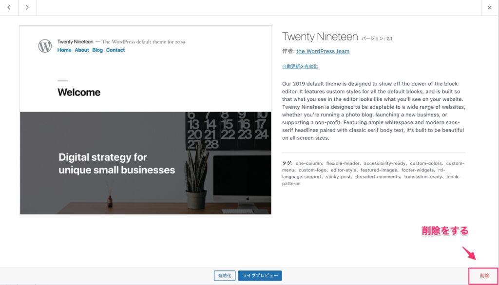 WordPressのテーマの削除方法