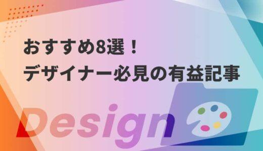 【8選】Webデザイナーが絶対にブックマークしておくべき記事