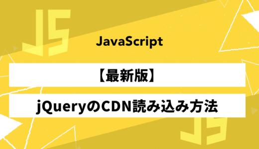 【最新版】jQueryのCDNを読み込む方法【超簡単です!】