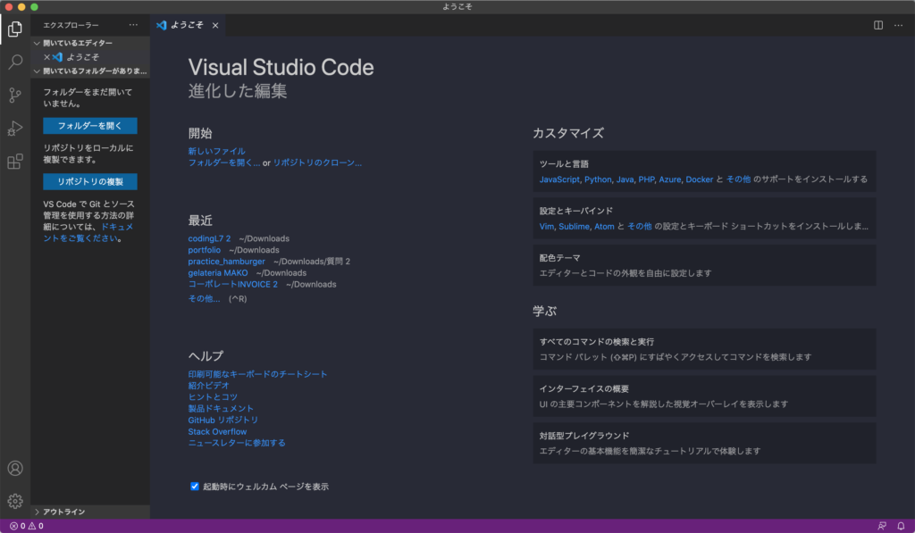VScodeの日本語化完了画面