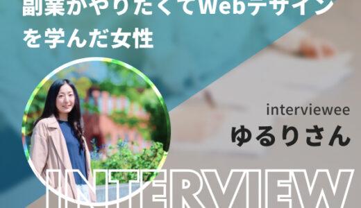Webデザインを副業としてやっているゆるりさんにインタビュー!