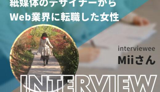 紙媒体のデザイナーからWebデザイナーに転身したMiiさんへインタビュー!