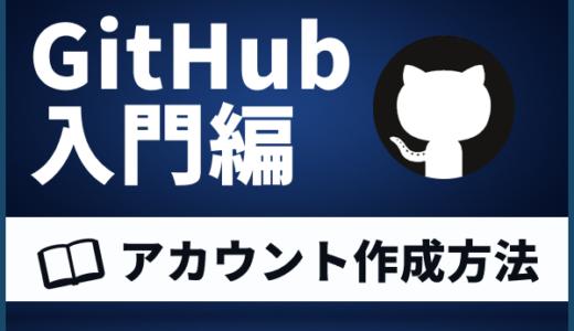 【最新版】GitHubアカウントの作成方法を画像付きで解説!