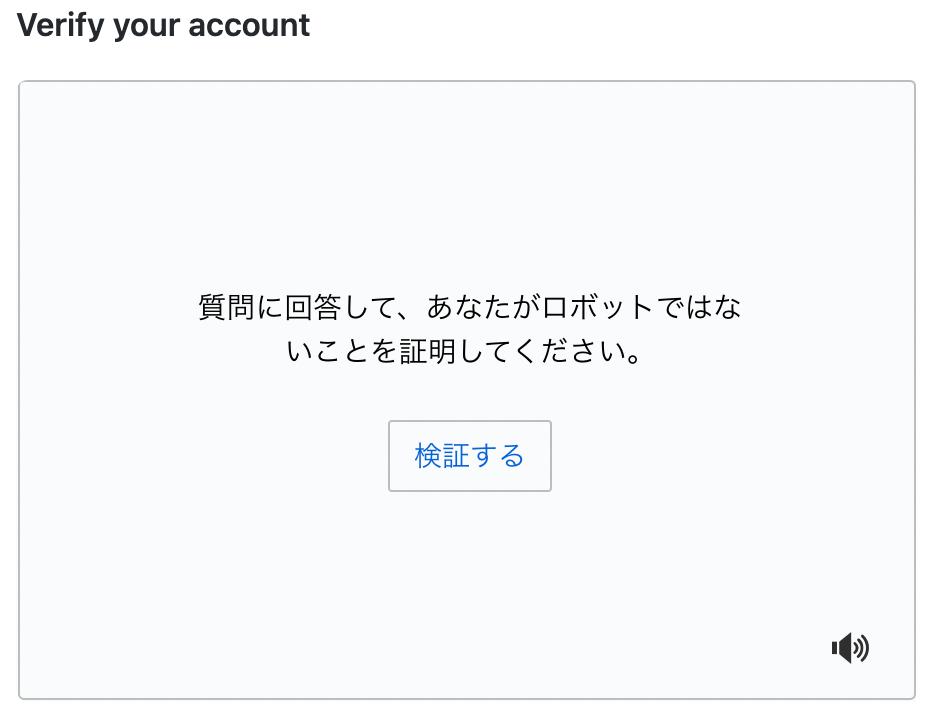 ReCAPTCHAの画像