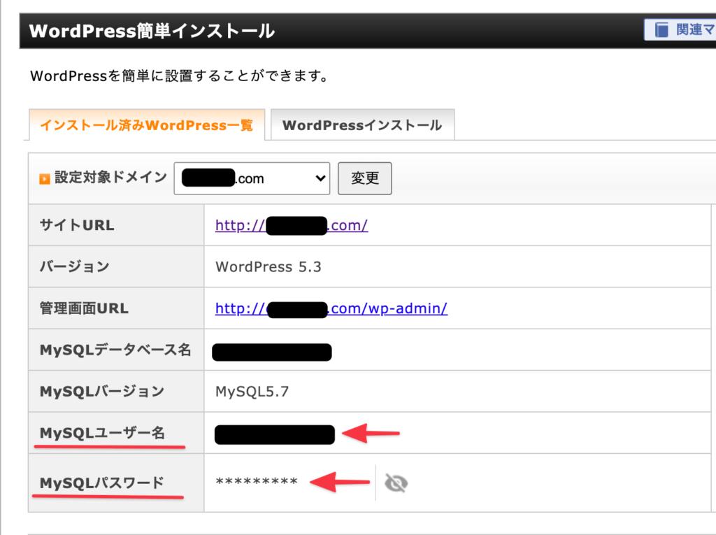 MySQL情報画面