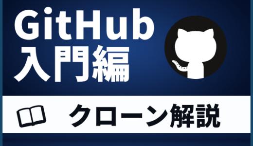 【GitHub】クローンについて解説!うまくできない時の対処法まで紹介