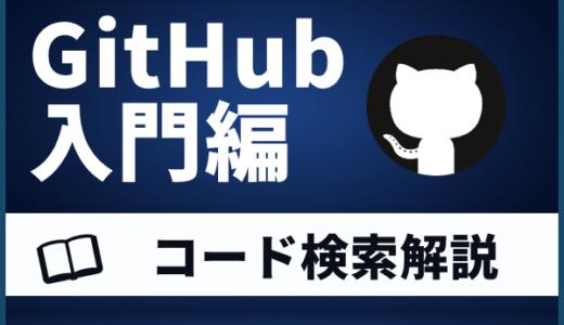 【GitHub】コード検索の方法解説!よく使う修飾子もご紹介