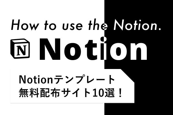 【初心者でも使える】Notionテンプレート無料配布サイト10選!   クリ★スタ