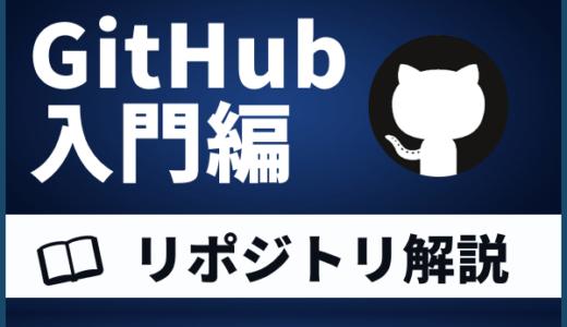 【徹底解説】GitHubリポジトリとは?作成や削除・運用方法まとめ!