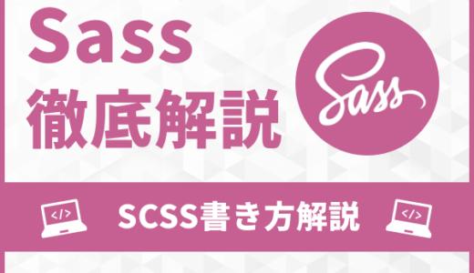 【徹底解説】SCSSの書き方まとめ!基本を抑えてコーディング速度向上!
