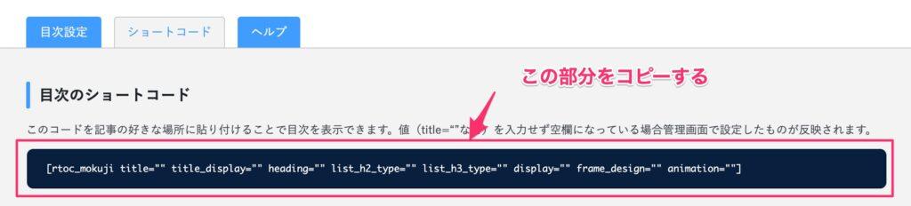 RTOCのショートコードを使う方法