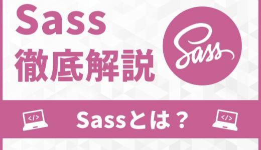 【Sass・SCSSとは?】導入メリットから基本的な使い方まで解説!
