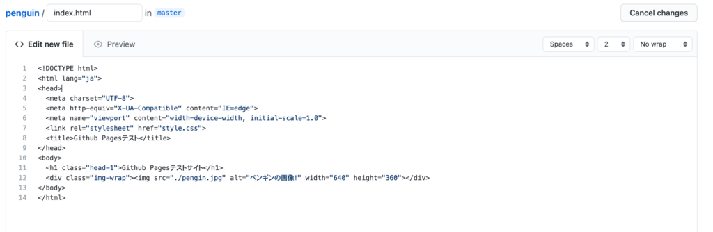 index.htmlの編集
